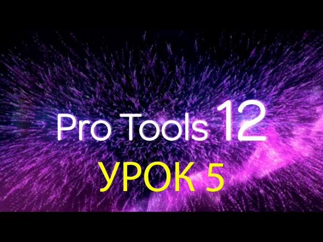 Видеоуроки PRO TOOLS Урок 5 Треки Создание треков Audio track, Click track