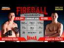 Fireball Challenge 2 MMA Казанцев vs Кубатов