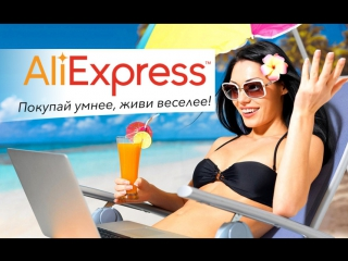 #Какзарабатывать на Aliexpress #bitcoinify
