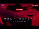 Премьера! Миша Марвин - Глубоко (12.07.2017) Тизер