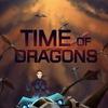 Время Драконов (Time of Dragons) оф. группа
