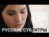 SKAM / СТЫД 4 СЕЗОН 4 ОТРЫВОК 9 СЕРИИ (РУССКИЕ СУБТИТРЫ)