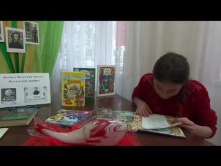 Чтение произведения