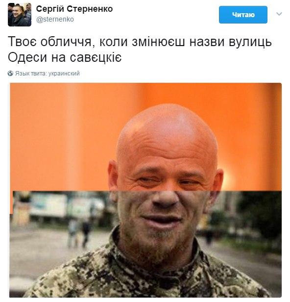 Суд в Одессе отменил решение горсовета о возвращении старых названий улиц - Цензор.НЕТ 8269