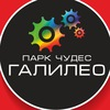 Парк чудес Галилео Н.Новгород