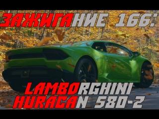 Ignition 166 - 2016 Lamborghini Huracán LP 580-2