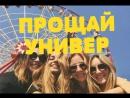 Прощай универ, прощай Харьков