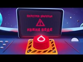 Приключения Бонстиков. Серия 2. Перегрев