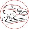Подслушано у водителей Новокуйбышевск
