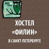 "Хостел ""Филин"" СПб Санкт-Петербург Питер"