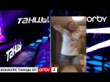 Танец Вари Козловой для конкурса
