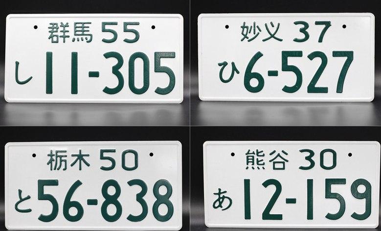 Японские номерные знаки для авто и для мото