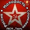 Ленинский Комсомол (ЛКСМ Tver)