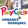 PonyCycle | Поницикл Россия