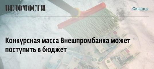 Обманутые вкладчики Внешпромбанка ВКонтакте Конкурсная масса Внешпромбанка может поступить в бюджет