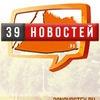 39 Новостей RU