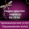 Салон красоты Стрекоза - Нижний Новгород