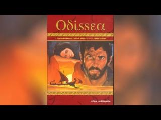 Приключения Одиссея (1968) | Odissea