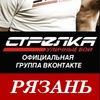 СТРЕЛКА Рязань - Чемпионат по уличным боям
