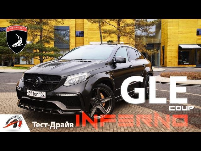 АВТОритет в Москве - Mercedes GLE от TopCar