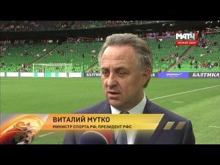 Президент РФС и министр спорта России Виталий Мутко о стадионе ФК
