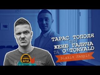 Тарас Тополя про Женю Галича & O.Torvald - Відділ Кадрів