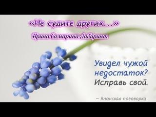 Не судите других... (Ирина Самарина-Лабиринт)