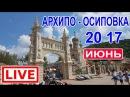 Геленджик LIVE 13.06.17. АРХИПО - ОСИПОВКА ПЛЯЖИ, МОРЯ, РЕКИ, ГОРЫ, ЦЕНЫ!