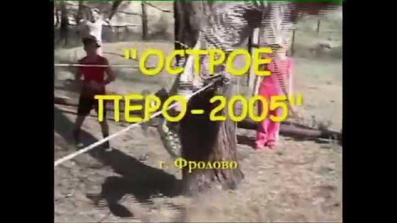 Жуть ОП (Острое перо лето 2005)