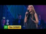 Выступление участницы Ты супер! растрогало звезд российской эстрады до слез