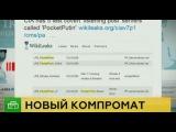 WikiLeaks раскрыл список IP-адресов российских компаний, используемых ЦРУ