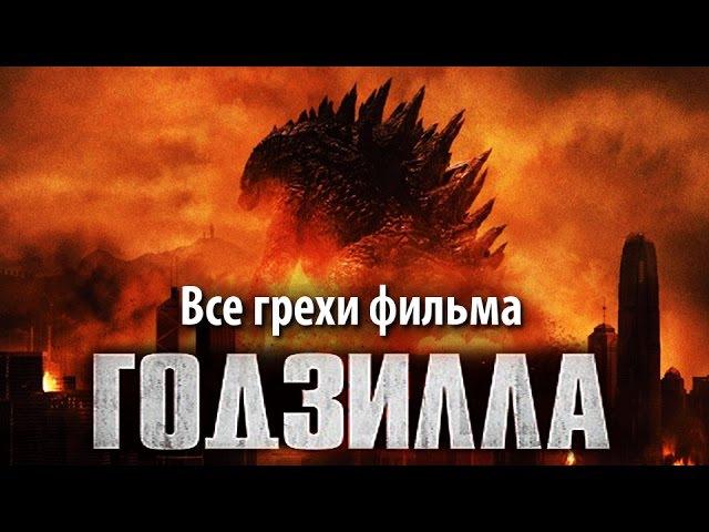 Все грехи фильма Годзилла (2014)