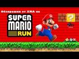 Типа обзор Super Mario Run Стоит ли покупать? – Обзирашки от ХМА