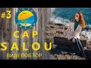 Cap Salou (Кап Салоу) Обзор. Бухты, пляжи, красивые места, достопримечательности.