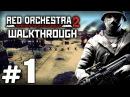 Прохождение RED ORCHESTRA 2 Heroes of Stalingrad Миссия №1 Волга рядом СПАРТАНОВКА
