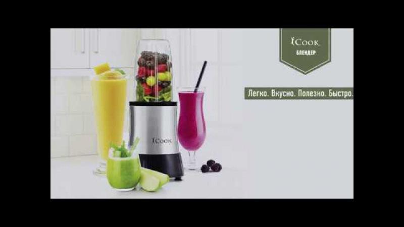 Молочный коктейль «Ягодный поцелуй» iCook™ Блендер