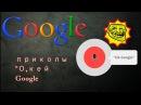Ok Google - Жуткие приколы Гугла Смотреть Всем