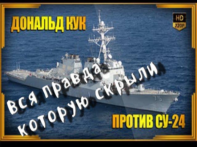 Американский корабль Дональд Кук и Российский самолет Су-24 ПРАВДА КОТОРУЮ ОТ ...