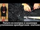 Показ готового изделия Пальто из козлика и кашемира Особенности раскроя и технологии