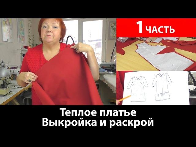 Как сшить теплое платье Делаем выкройку своими руками и кроим платье Часть 1