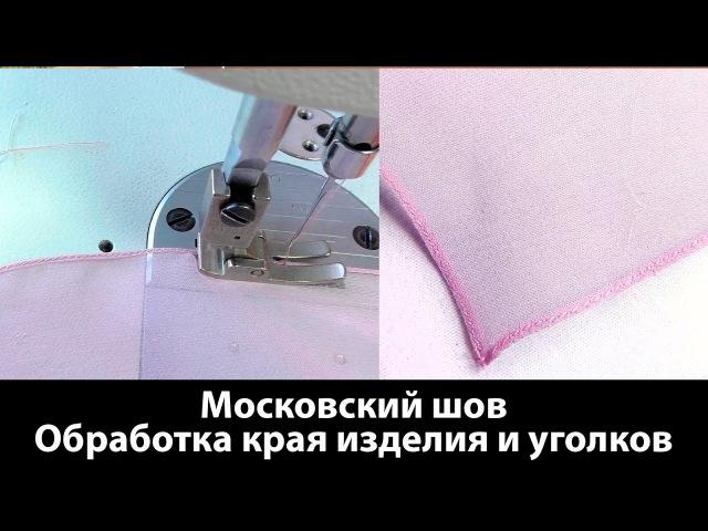 Московский шов Обработка края изделия и уголков