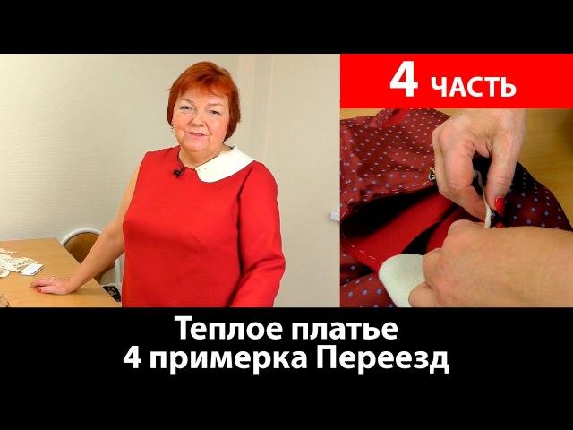 Как сшить теплое платье Примерка платья Часть 4 Переезд