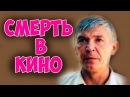 ОДИН ИЗ САМЫХ СИЛЬНЫХ ФИЛЬМОВ 90-ых Смepть в кинo , детектив, ФИЛЬМЫ СССР