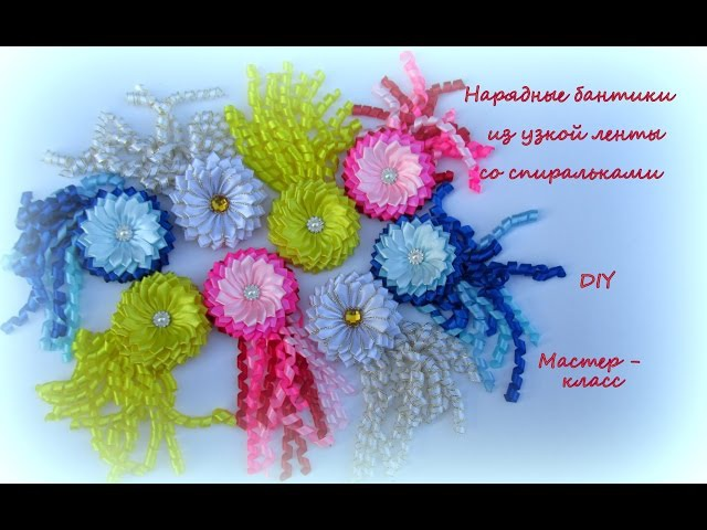 Заколка для волос Цветок канзаши из узкой ленты со спиральками DIY Kanzashi