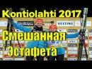 Биатлон. Смешанная Эстафета Кубок мира. Контиолахти, Финляндия 2017. МАТЧ HD