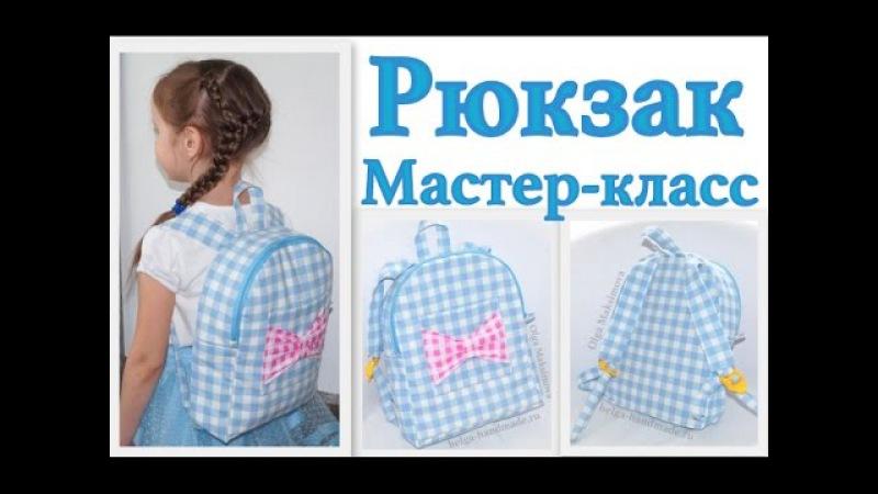 Как сшить рюкзак своими руками 1 Мастер класс Детский рюкзачок