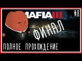НАДЕЮСЬ, ФИНАЛ - ПРОХОЖДЕНИЕ MAFIA III (МАФИЯ 3) - #8