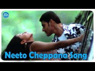 Athadu Video Songs - Neeto Cheppana Song - Mahesh Babu   Trisha   Trivikram   Mani Sharma