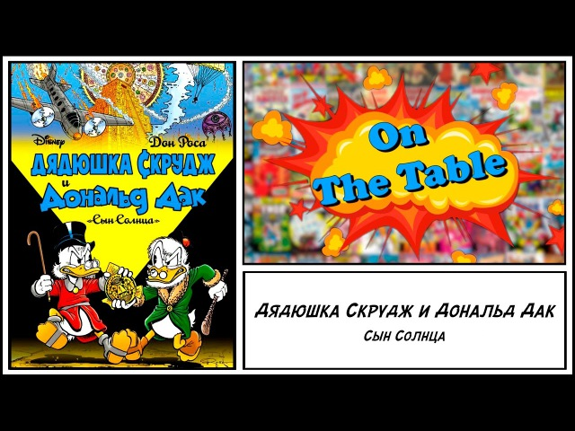 Дядюшка Скрудж и Дональд Дак: Сын Солнца (Uncle Scrooge and Donald Duck: The Son of the Sun)