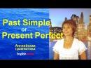 Английский язык. Past Simple / Present Perfect. Английская граматика